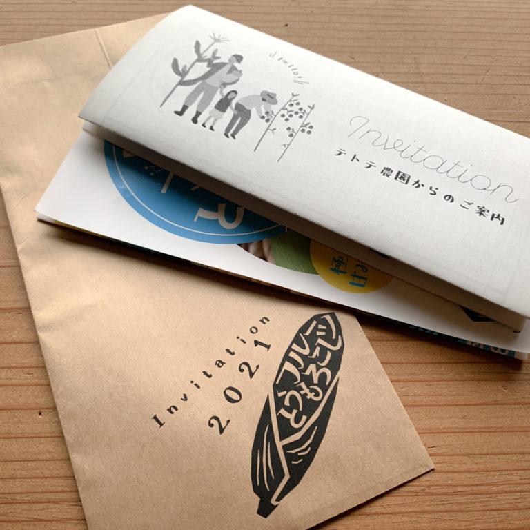 invitation(copy)